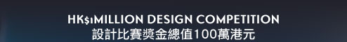 HK$1Million Design Competition