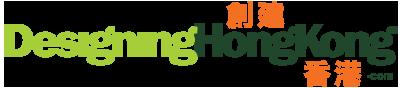 Designing Hong Kong 創建香港
