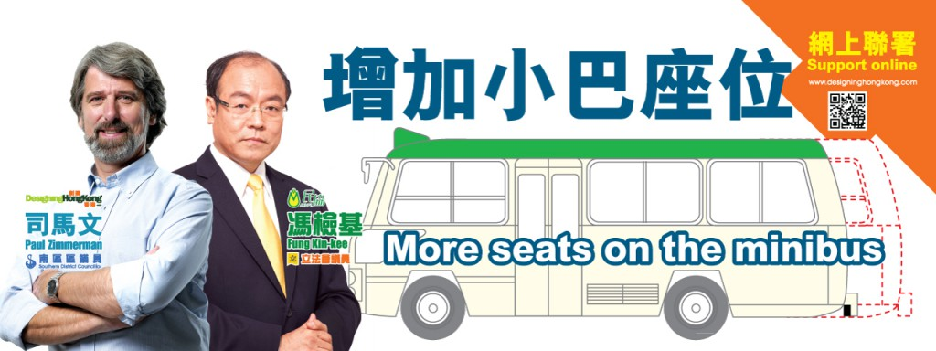 More seats on the minibus