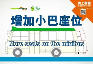 增加小巴座位 <br />More Seats on the Minibus