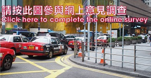 Online Survey: Electronic Road Pricing 意見調查:電子道路收費