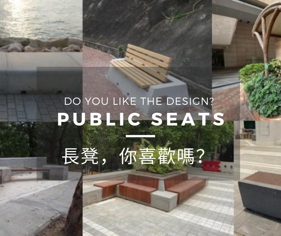<strong>Missing seats. What seats do we want? Where?</strong><br><strong>長凳,你喜歡嗎?邊度冇凳坐?</strong><br><br>The shortfall of public seating is obvious at bus stops where people place their own plastic chairs. People having their meal while sitting on the ground during the Covid-19 dining-in ban was another stark reminder. More public seats will make our city friendlier, healthier and more sustainable. Especially elderly will be able to walk further and forego a vehicular trip if they know there is a place to rest. Please take 3 minutes to complete the survey so we can learn how toimprove the design and add locations forpublic seats.<br><br>從市民在巴士站自行擺放座椅,到新冠肺炎的禁堂令期間用餐人士要席地而坐,香港公共座椅不足的問題顯而易見。提供更多的公共座椅將令城市更友善、更宜居、更可持續地發展。對市民,尤其長者而言,提供更多供休憩的座椅,可鼓勵他們多步行,並增加可步行到達的範圍。請用3分鐘填寫問卷,好讓我們知道如何改善座椅設計,及需要增加公共座椅的位置。